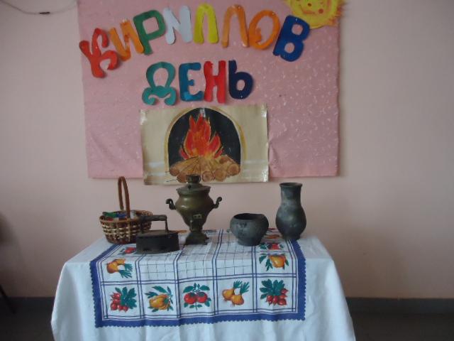 Кирилов день