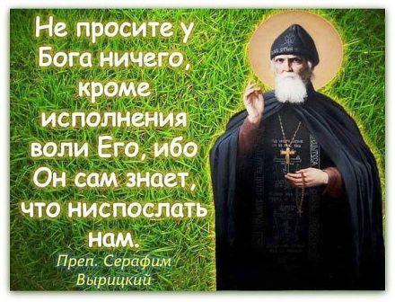 На всё воля только Бога