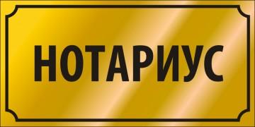нотар