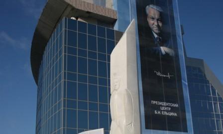 Ельцин Центр как оплеуха народу.