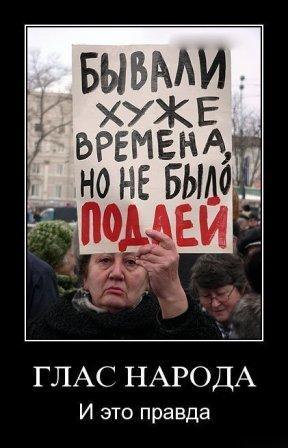 С вашим беспределом(Правительство) и у народа предел настал.