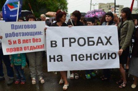 Открытое письмо президенту В.В.Путину о том, как народ относится к повышению пенсионного возраста!!!
